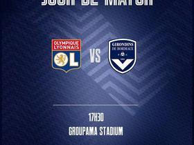 比赛前瞻:法甲第四轮,里昂VS波尔多