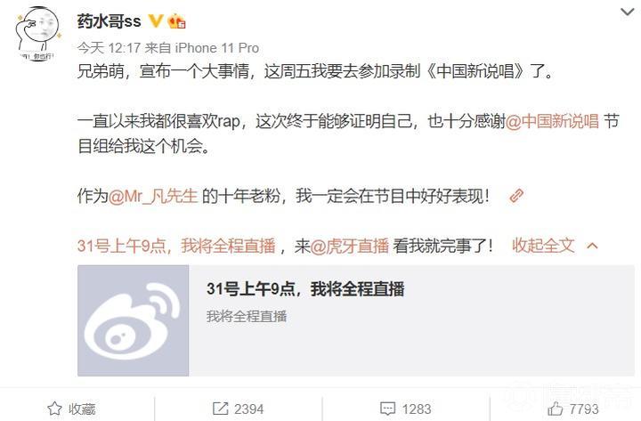 药水哥参加中国新说唱 药水哥能不能打动评委们?